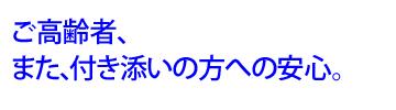 """【安心3】""""ご高齢者に安心"""""""
